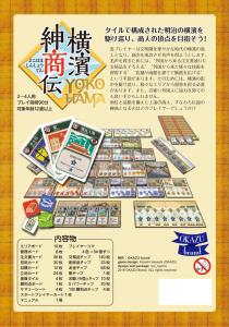 box_yoko2