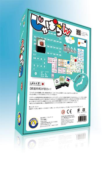 boxback_japaran_600x355