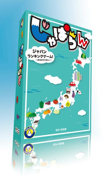 boxfront_japaran_600x355