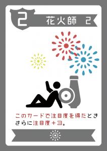 2花火師_sample