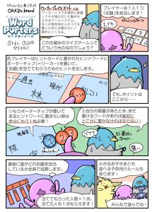comic_WP