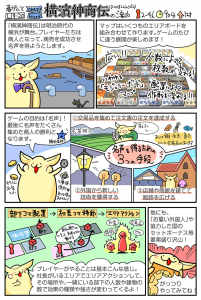 comic_yokohama