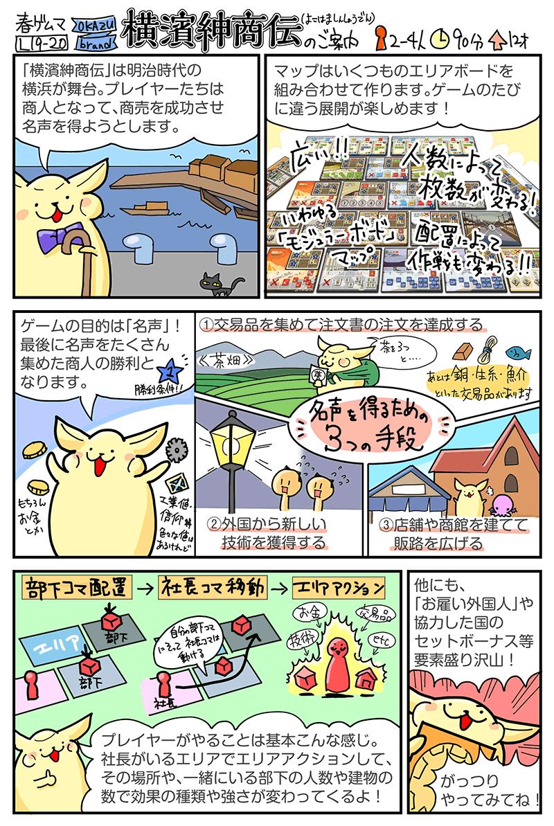 横濱紳商伝 | 『ゲームマーケット』公式サイト | 国内最大規模の ...