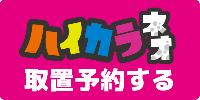 haikaraneo_yoyaku