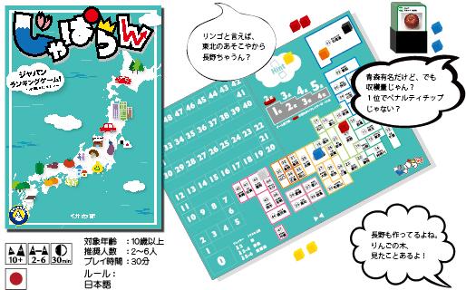 japaran_playing