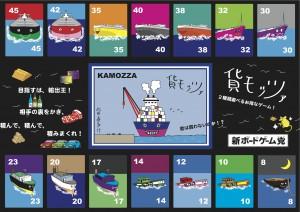 kamozza-poster-20121005