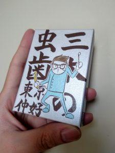 東京なかよしデザイン 三本の虫歯 箱