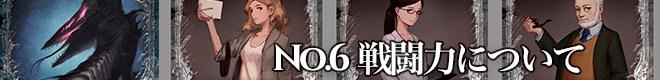 No6_戦闘力