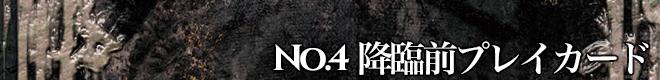 No4_降臨前プレイガイド