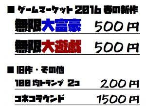 大遊戯_メニュー