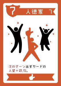 7人徳家_sample