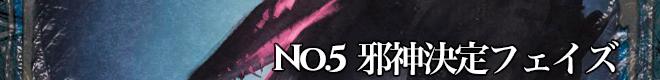 No5_邪神決定フェイズ