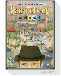 dadaocheng-box