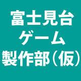 富士見台ゲーム製作部(仮)画像