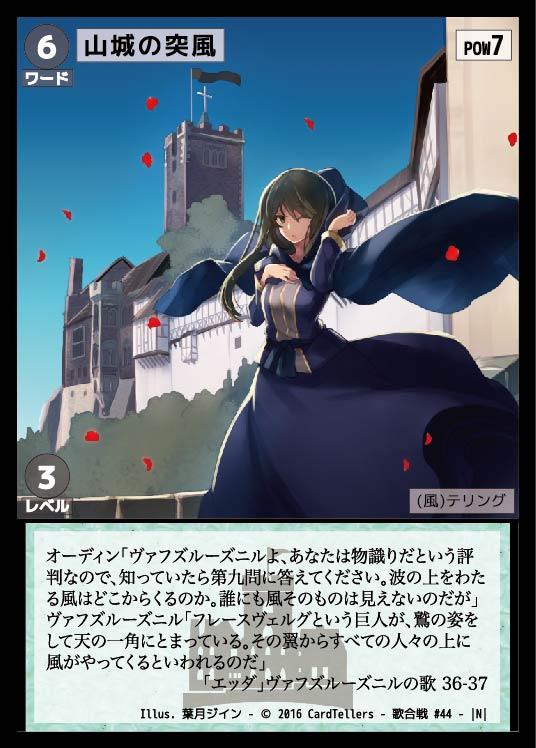 44-山城の突風