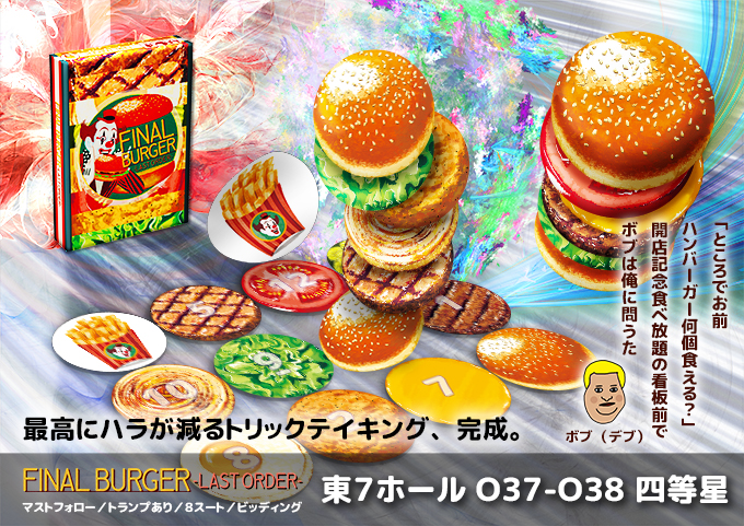 finalburger_middle