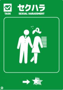 mre_kaerenai2_sexualharassment