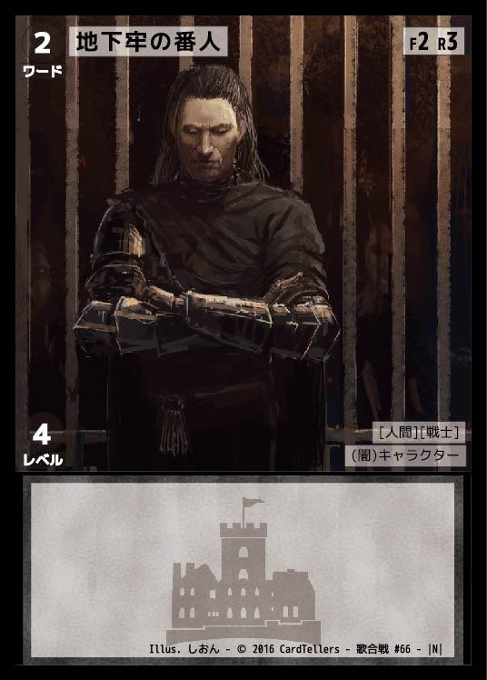66-地下牢の番人
