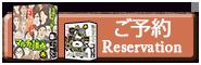 button_reservation2016aki