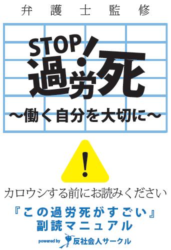 stopkaroushi_logo_gmblog