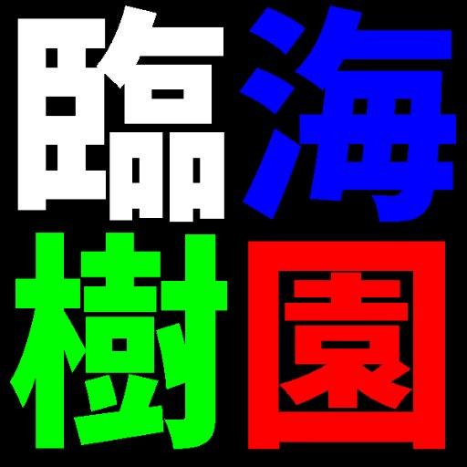 臨海樹園画像