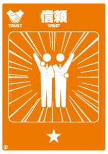 mre_kaerenai2_trust