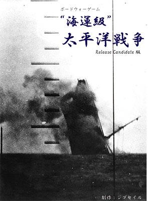 """""""海運級""""太平洋戦争(ボードゲーム)"""