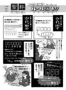 seihai-manga