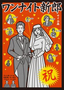 sinro_poster