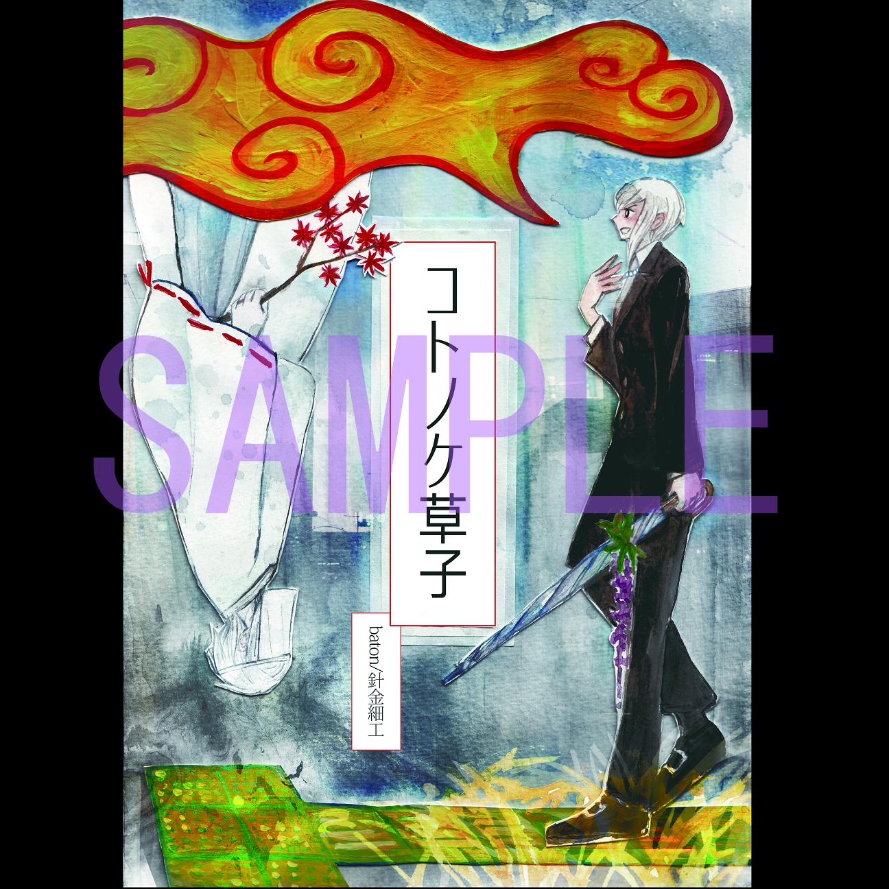 怪奇詠嘆RPG『コトノケ草子』ルールブック