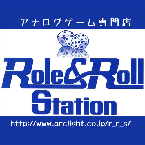 R&Rステーション画像
