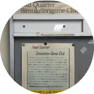 Head Quarter Simulation Game Club画像