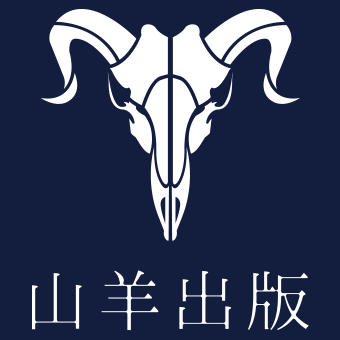 山羊出版画像