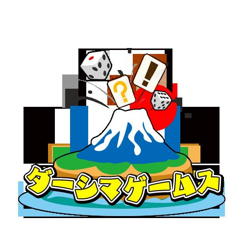 ダーシマゲームス画像