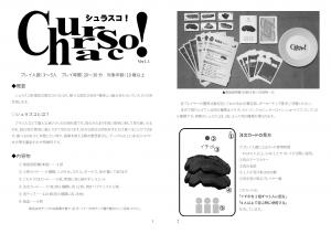 『シュラスコ!』Ver1.1取り扱い説明書p1-2