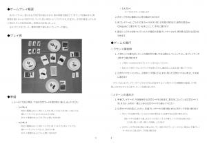 『シュラスコ!』Ver1.1取り扱い説明書p3-4