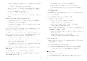 『シュラスコ!』Ver1.1取り扱い説明書p5-6