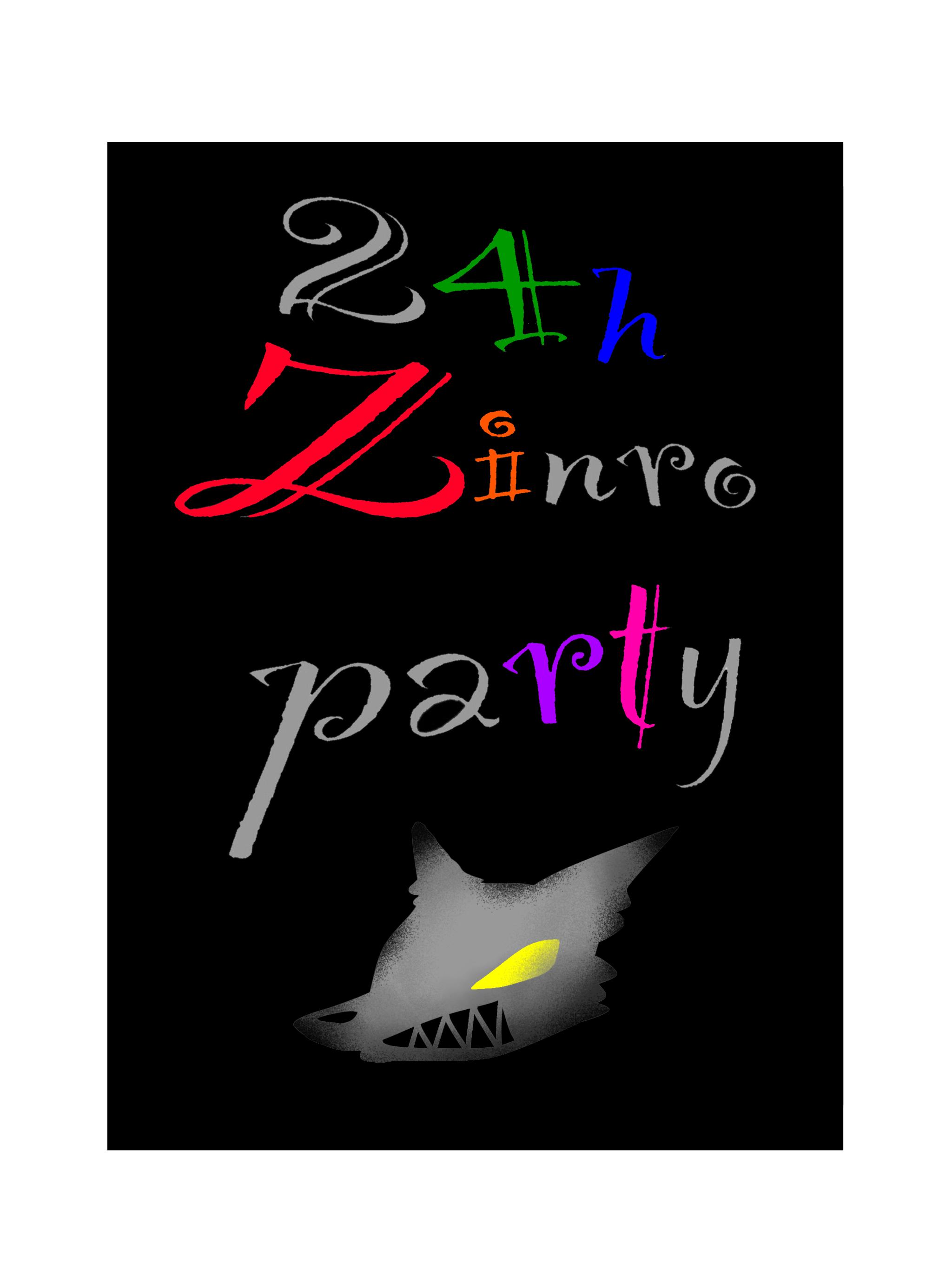 24時間耐久人狼パーティー画像