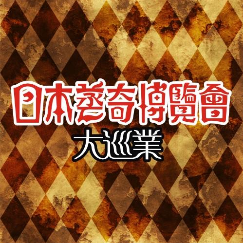 日本蒸奇博覧会画像