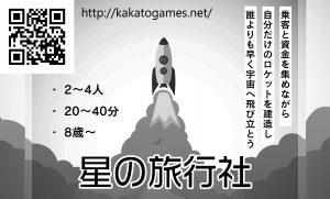 カカトgamesサイト