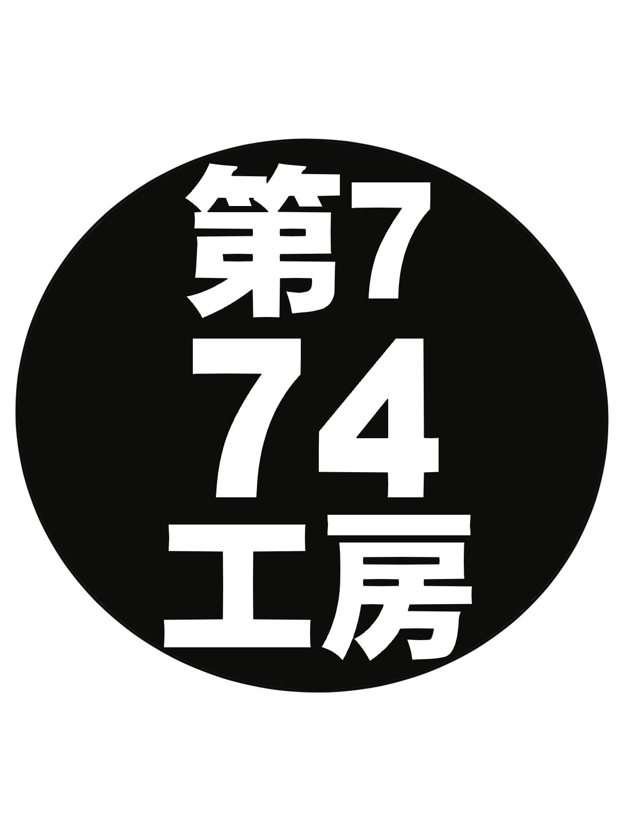 第774工房画像