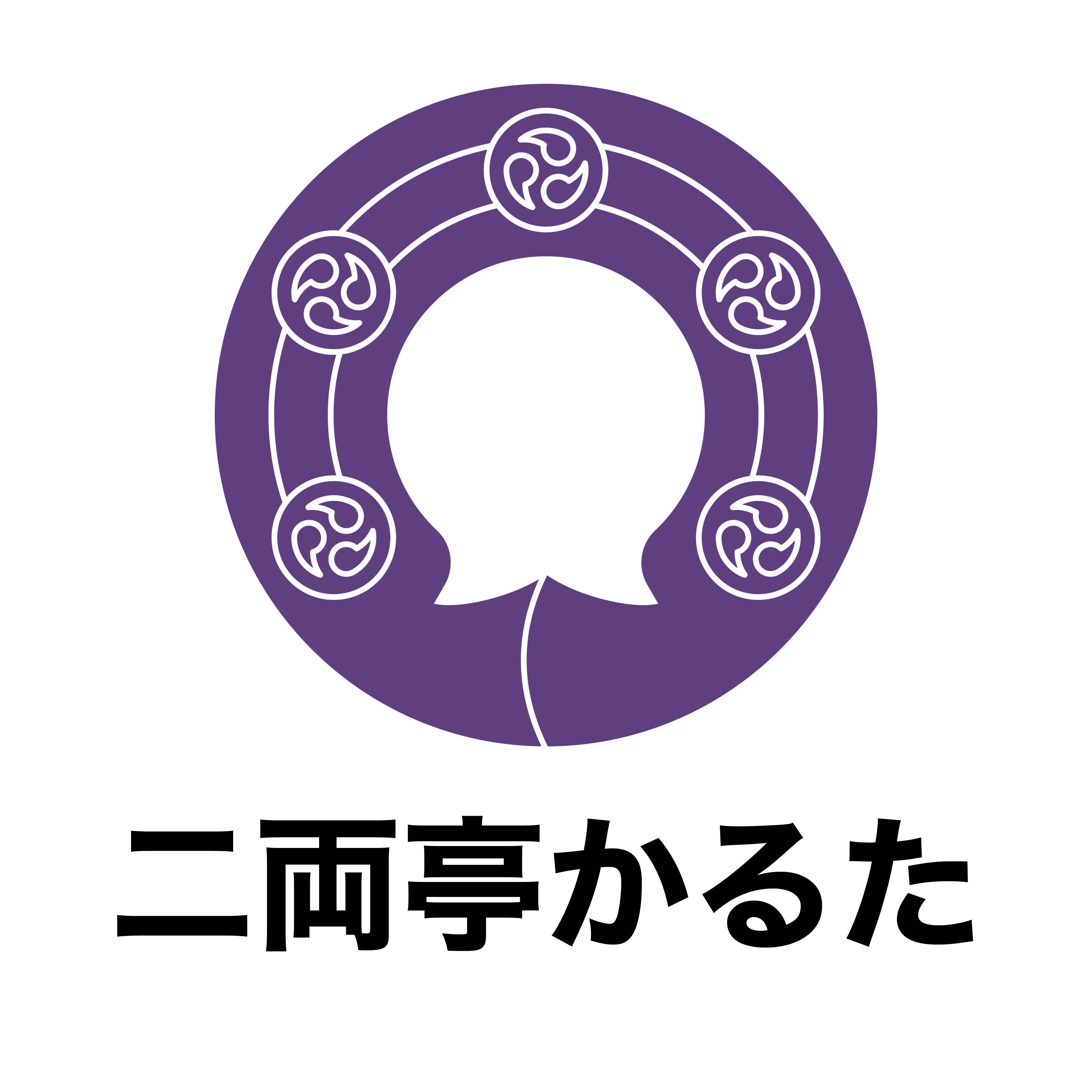 二両亭かるた & TENTECOゲームズ画像