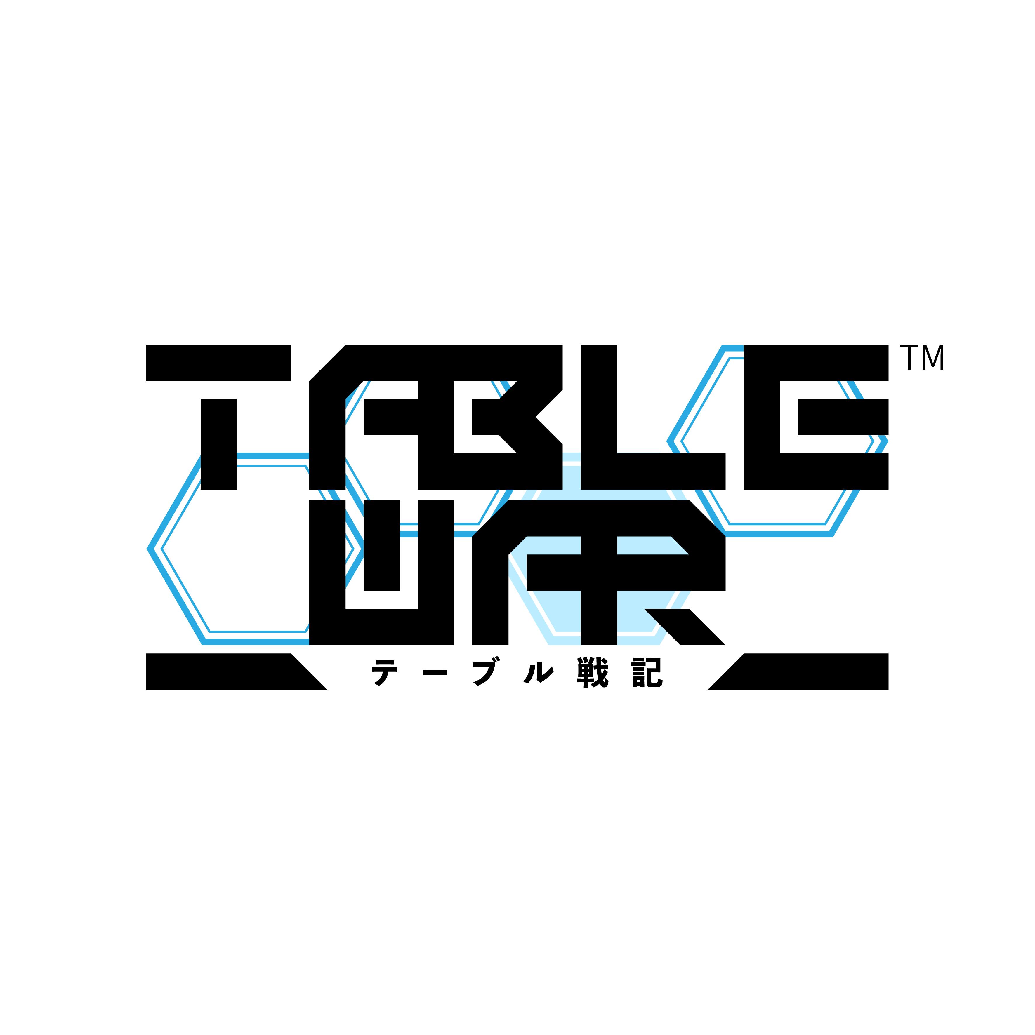 テーブル戦記画像