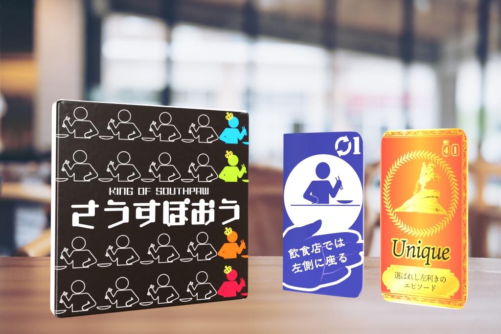 さうすぽおう 左利き ボードゲーム カードゲーム ゲームマーケット ゲムマ ゲムマ2019春 ゲームマーケット2019春