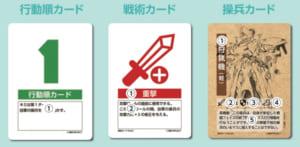 ゲームで使用するカード3種