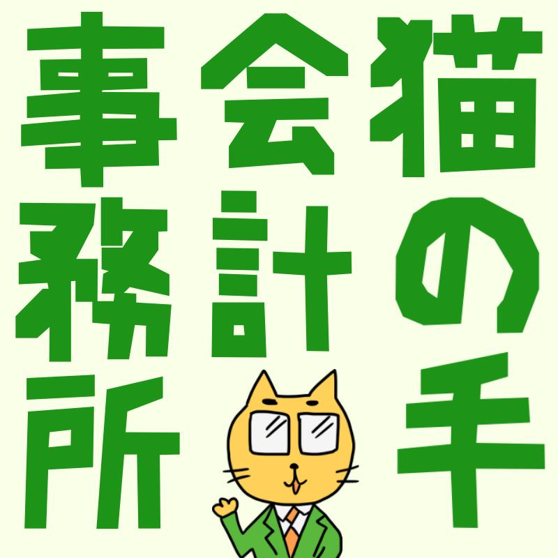 猫の手会計事務所画像