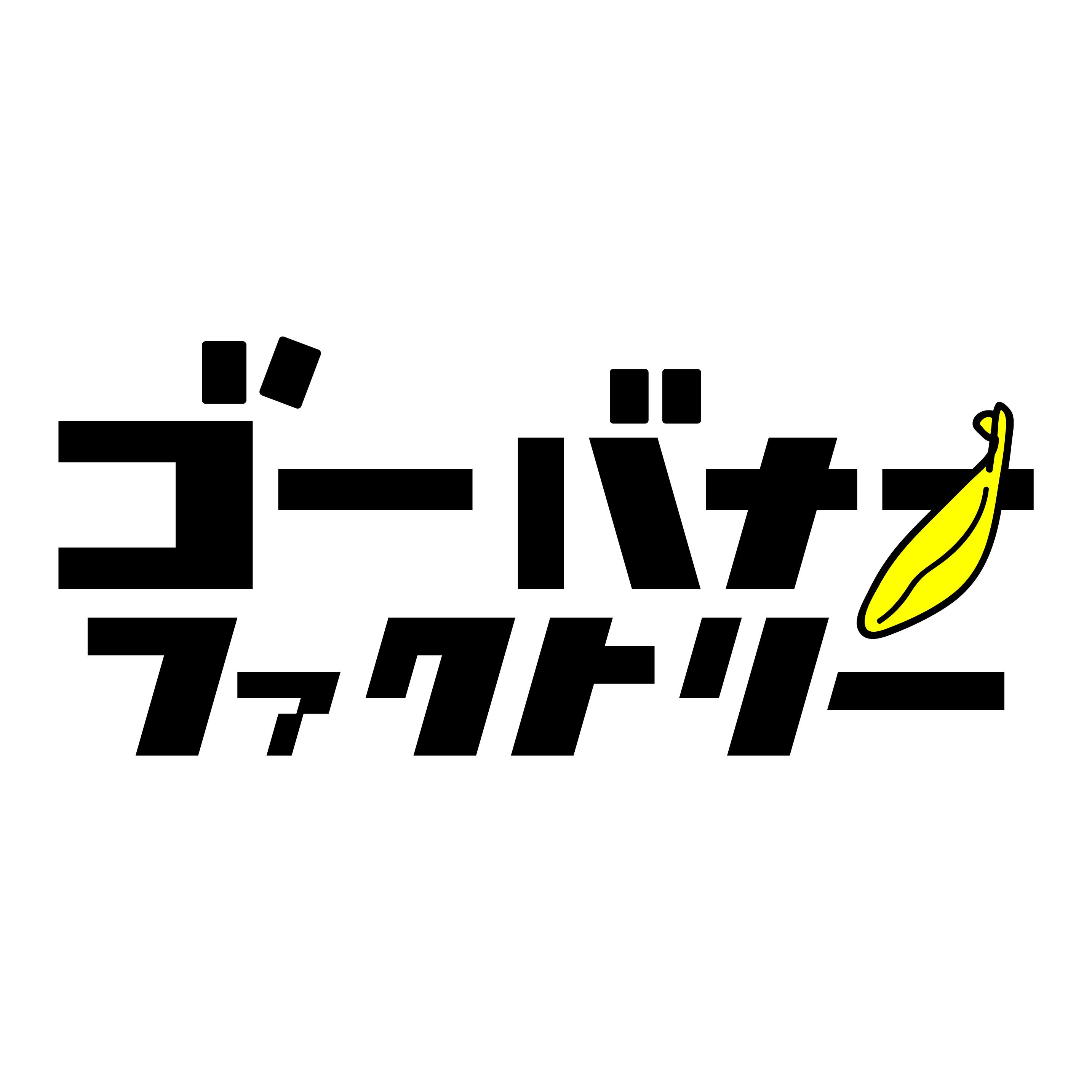 ゴーバナナファクトリー画像