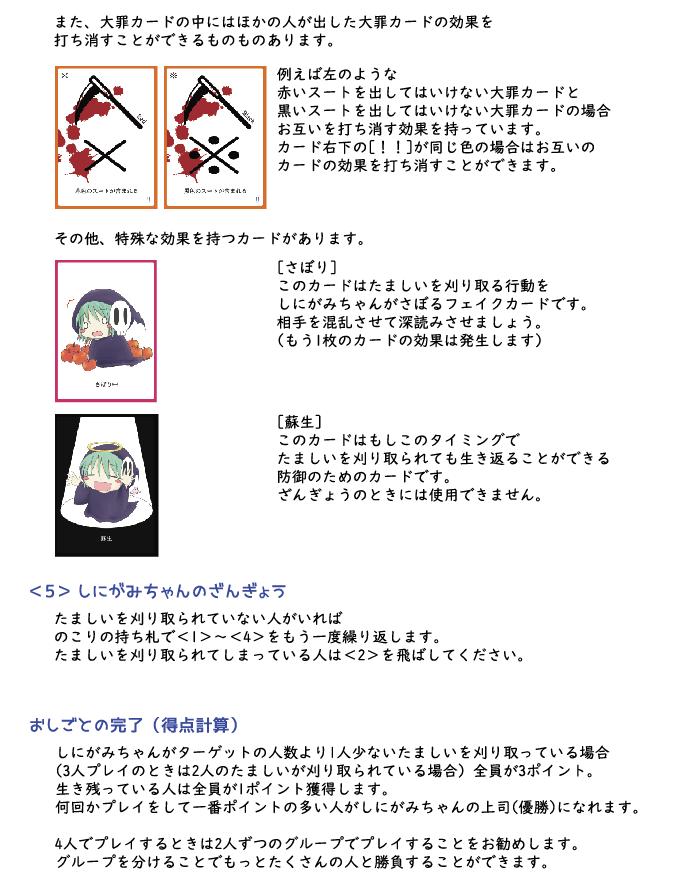 マニュアル3ページ目