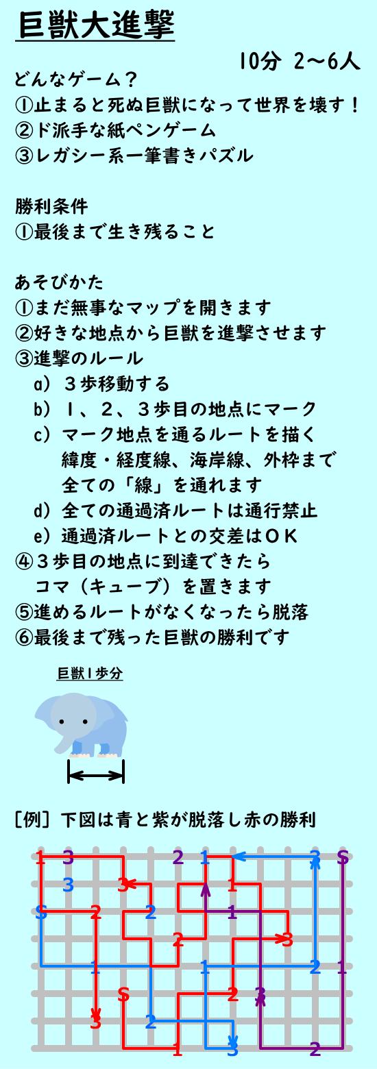 巨獣大進撃_説明書
