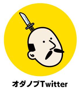 オダノブTwitter